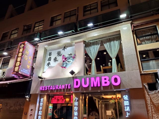 澳门小飞象葡式风味套餐(四人餐)