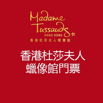 香港杜莎夫人蠟像館門票(電子換票證)2020年12月31日之前有效