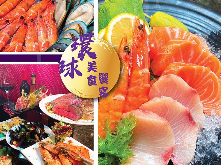 澳門維景酒店翠廬西餐廳環球海鮮自助晚餐+日式放題