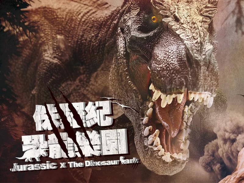 澳門銀河百老匯侏羅紀X恐龍樂園入場門票