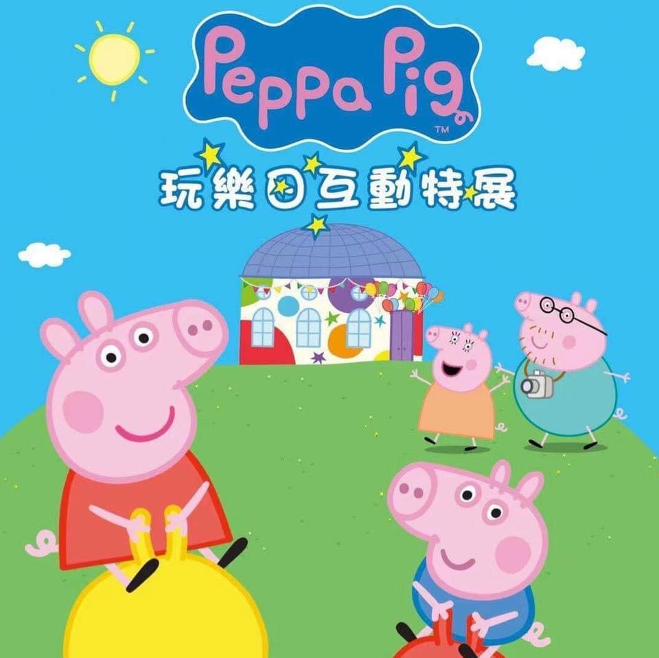 澳门百老汇小猪佩奇Peppa Pig玩乐日互动特展