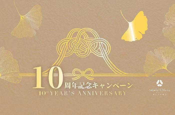 【十周年庆】澳门大仓酒店日式住宿十周年优惠套票