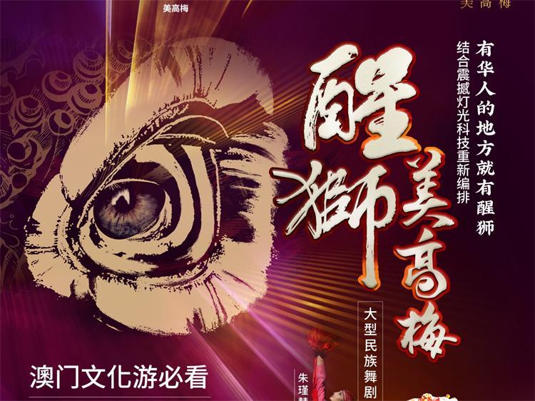 《醒狮美高梅》大型民族舞剧门票