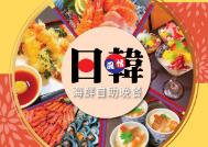 维景酒店翠庐西餐厅环球海鲜自助晚餐+日式放题