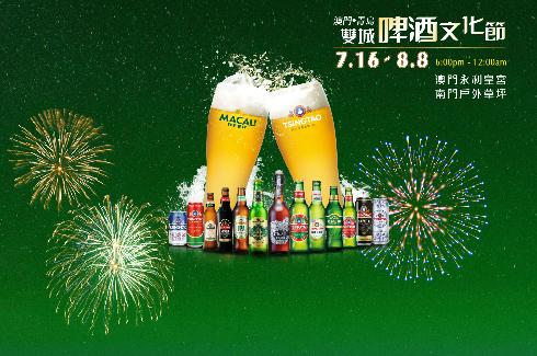 澳门•青岛双城啤酒文化节入场门票