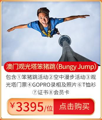 澳門觀光塔笨豬跳(Bungy Jump)