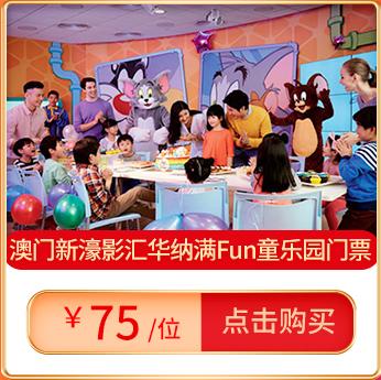 澳門新濠影匯華納滿Fun童樂園門票