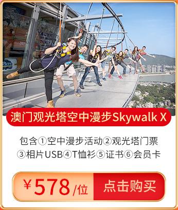 澳門觀光塔空中漫步Skywalk X