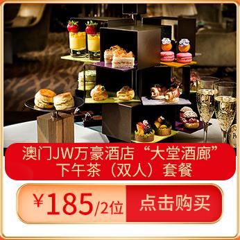 澳門JW萬豪酒店大堂酒廊下午茶(雙人)套餐