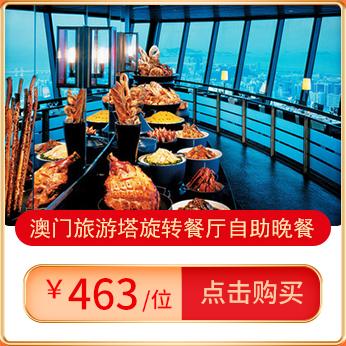 澳門旅遊塔旋轉餐廳自助晚餐