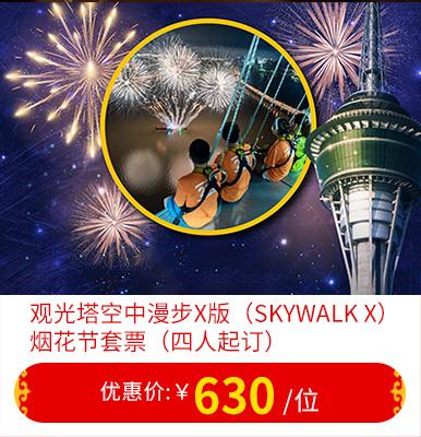 观光塔空中漫步X版(Skywalk X)烟花节套票(四人起订)