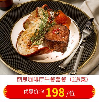 丽思咖啡厅午餐套餐(2道菜)