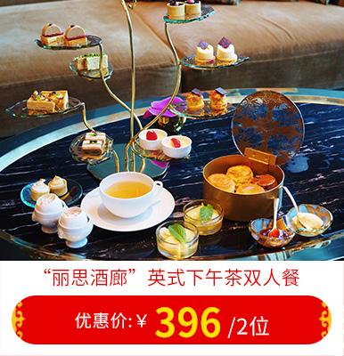 """""""丽思酒廊""""英式下午茶双人餐"""