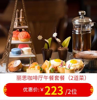 Brasserie法式下午茶双人套餐