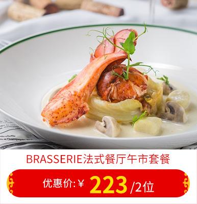 Brasserie法式餐厅午市套餐