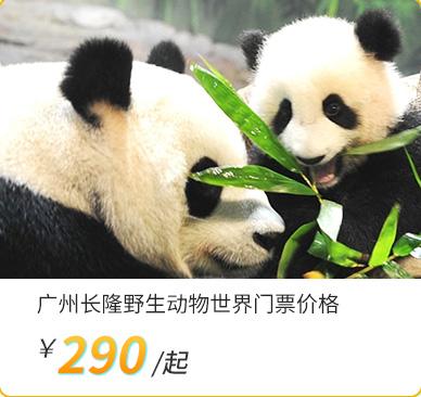 廣州長隆野生動物世界門票