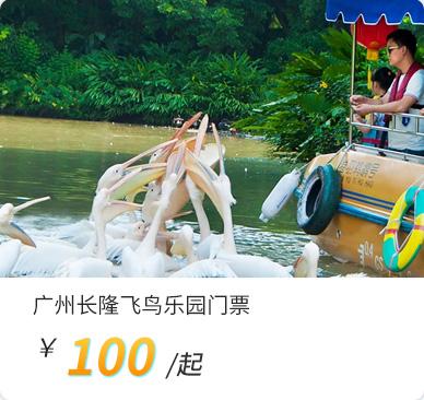 廣州長隆飛鳥樂園門票