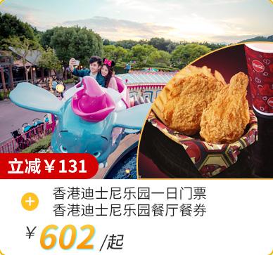 香港迪士尼樂園一日門票+香港迪士尼樂園餐廳餐券