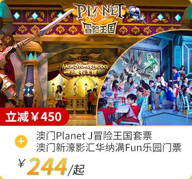 澳門Planet J冒險王國套票+澳門新濠影匯華納滿Fun樂園門票