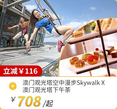 澳門觀光塔空中漫步Skywalk X+澳門觀光塔下午茶