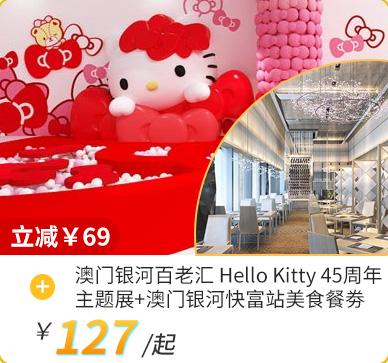 澳門銀河百老匯 Hello Kitty 45周年+主題展+澳門銀河快富站美食餐劵