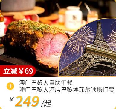 澳門巴黎人自助午餐+澳門巴黎人酒店巴黎埃菲爾鐵塔門票