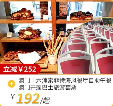 澳門十六浦索菲特海風餐廳自助午餐+澳門開蓬巴士旅游套票