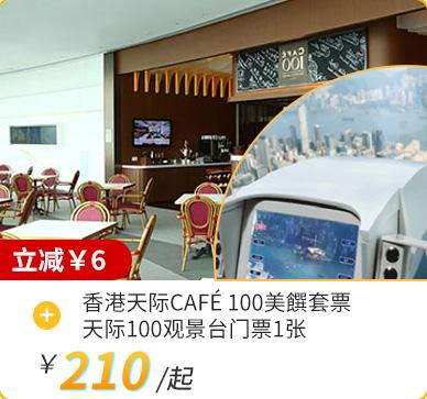 香港天際CAFé 100美饌套票+天際100觀景臺門票1張
