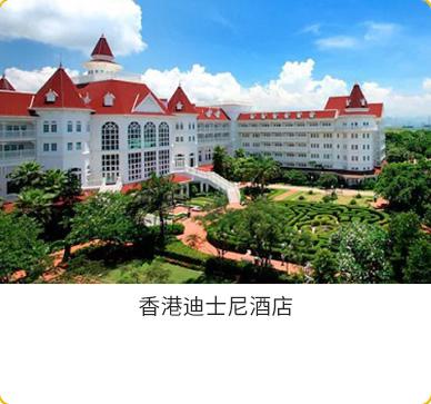 香港迪士尼酒店