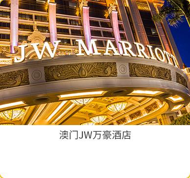 澳門JW萬豪酒店