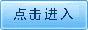 澳门往返广州直通巴士(单程)