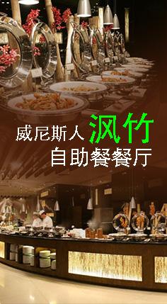 威尼斯人渢竹自助餐Bambu(自助午餐)