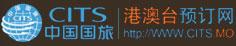 港澳台预订网官方网站